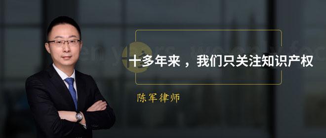上海专利律师网(陈军知识产权上海专利律师网(陈军知识产权律师团队)拥有一支专业的律师队伍,成员律师均具有专利代理师资格,能够为客户提供从专利申请、专利无效、专利复审、专利转让、专利许可、专利侵权等综合性专利法律服务。